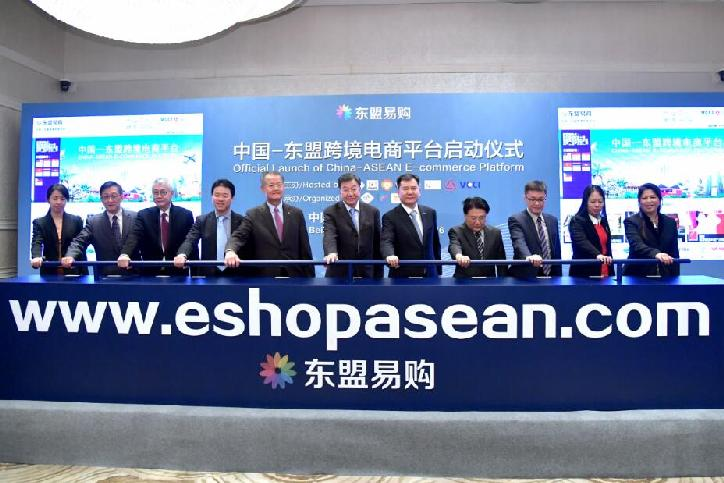 CCPIT: China-ASEAN cross-border e-commerce platform launched