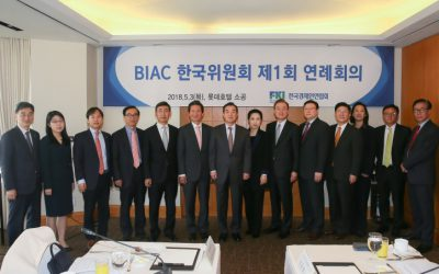 FKI: BIAC Korea Committee convenes 1st Annual Meeting